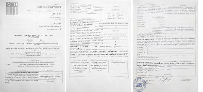 Сертификат на проектные работы
