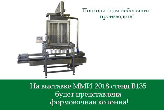 Формовочная колонна для небольших производств