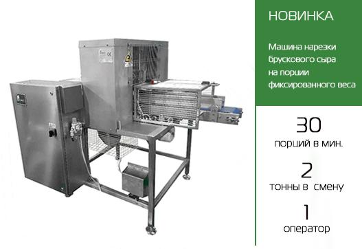 Новинка: машина нарезки брускового сыра на порции фикс. веса