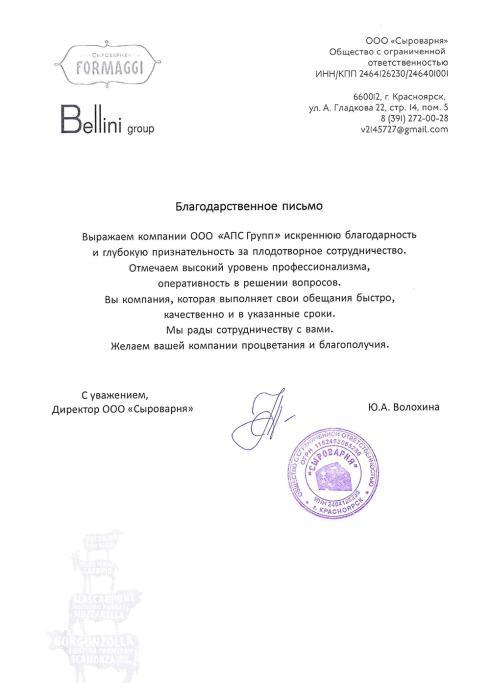 Отзыв о АПС Групп от ООО Сыроварня