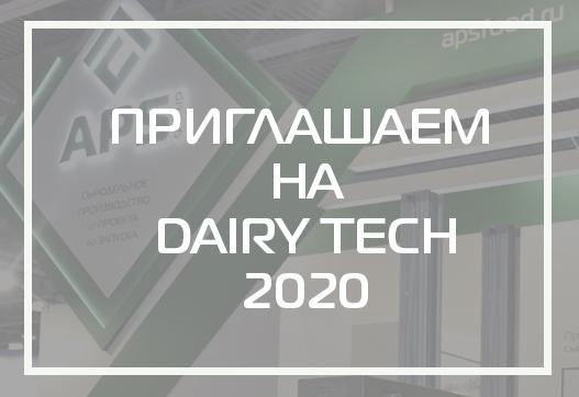 """Новинки сыродельного оборудования на """"DairyTech 2020"""""""